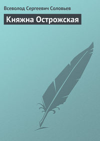 - Княжна Острожская