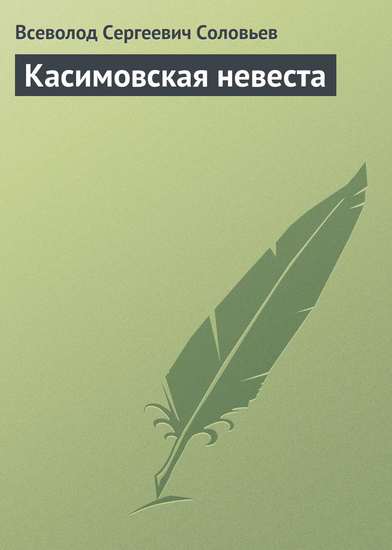 Скачать бесплатно книгу соловьева касимовская невеста