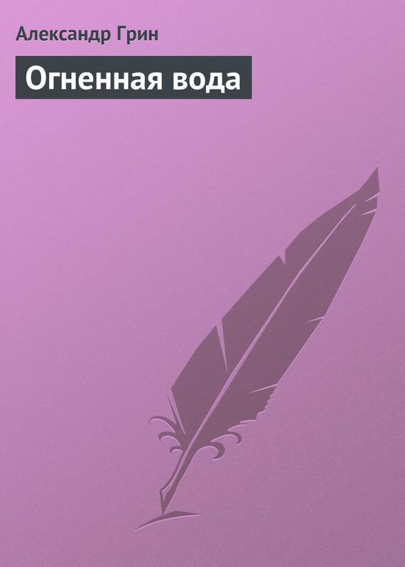 Александр Грин Огненная вода александр грин нож и карандаш