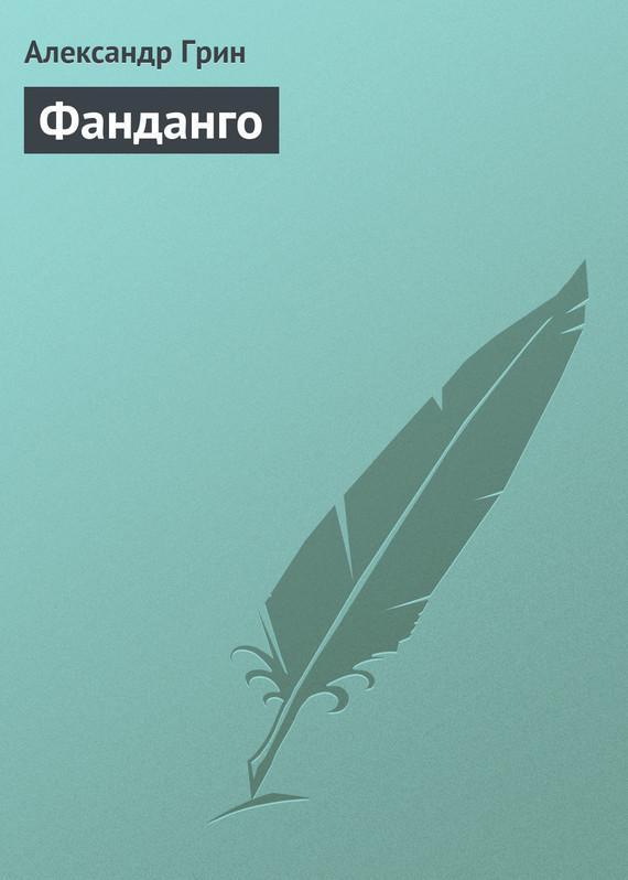 Обложка книги Фанданго, автор Грин, Александр