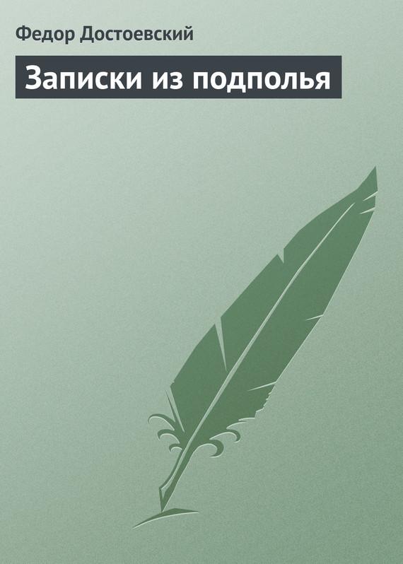 Обложка книги Записки из подполья, автор Достоевский, Федор Михайлович