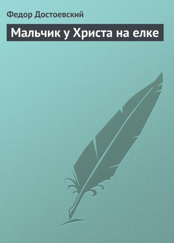 Обложка книги Мальчик у Христа на елке, автор Достоевский, Федор Михайлович
