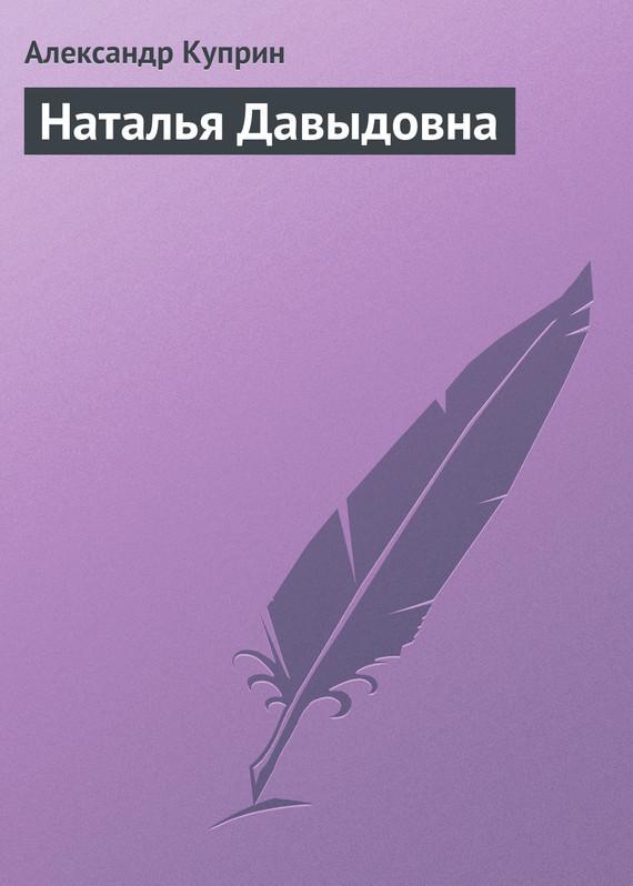 А. И. Куприн Наталья Давыдовна а и куприн резеда