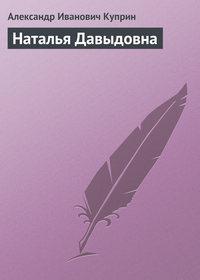 - Наталья Давыдовна