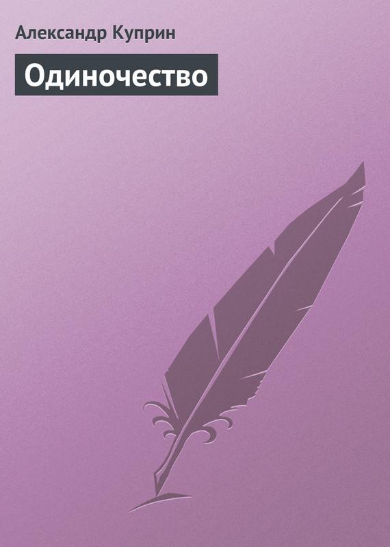 Обложка книги Одиночество, автор Куприн, Александр