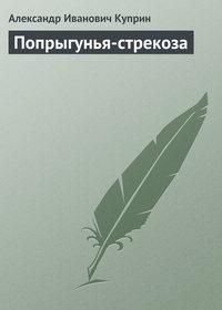 - Попрыгунья-стрекоза