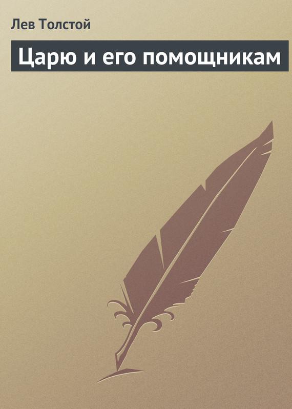 Лев Толстой Царю и его помощникам ISBN: 978-5-699-15904-8, 5-699-15904-5 алина кускова верность сердца isbn 978 5 699 74202 8