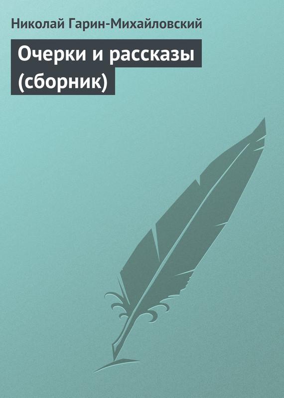 Очерки и рассказы (сборник)
