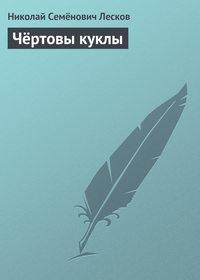 Лесков, Николай  - Чёртовы куклы