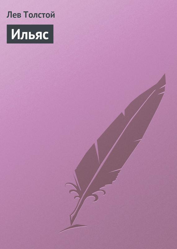 Обложка книги Ильяс, автор Толстой, Лев