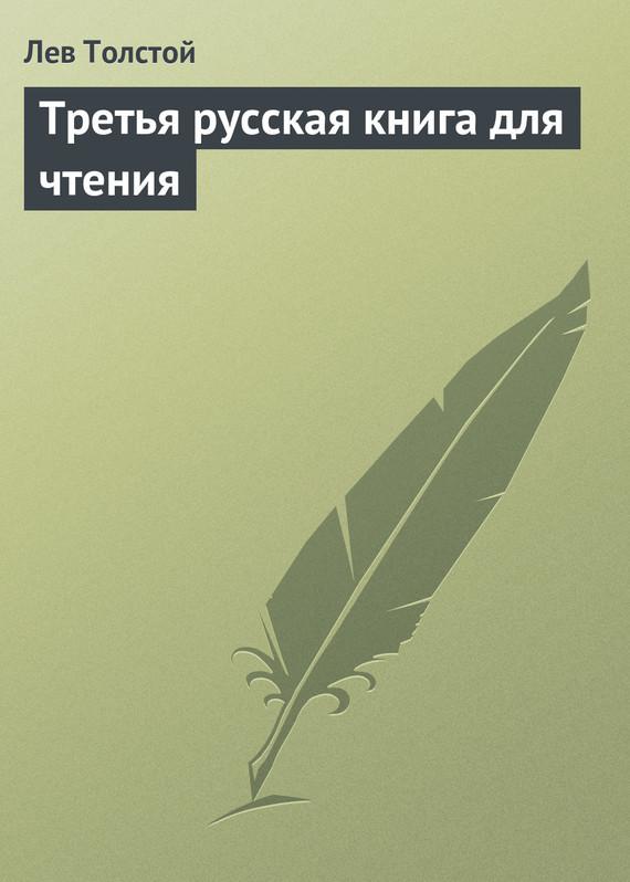 Обложка книги Третья русская книга для чтения, автор Толстой, Лев