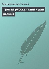 Толстой, Лев  - Третья русская книга для чтения