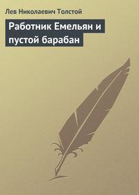 - Работник Емельян и пустой барабан