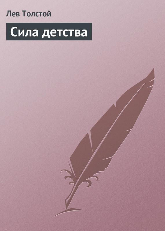 Обложка книги Сила детства, автор Толстой, Лев