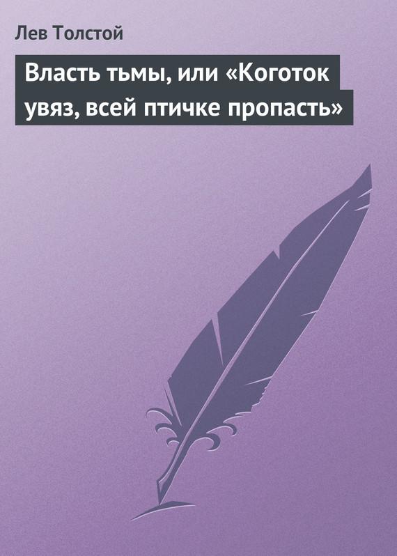 Власть тьмы, или «Коготок увяз, всей птичке пропасть»