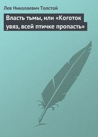 - Власть тьмы, или «Коготок увяз, всей птичке пропасть»