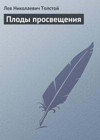 Толстой, Лев  - Плоды просвещения