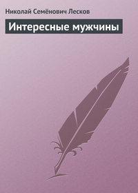 Лесков, Николай  - Интересные мужчины