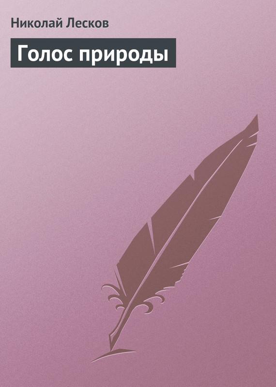 Голос природы
