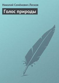 Лесков, Николай  - Голос природы
