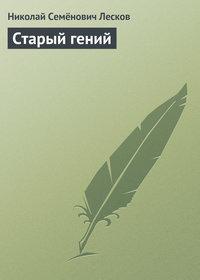 Лесков, Николай  - Старый гений
