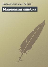 Лесков, Николай  - Маленькая ошибка