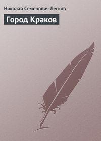 Лесков, Николай  - Город Краков