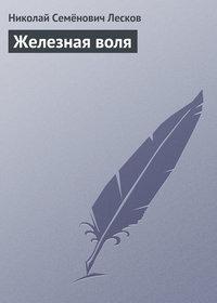 Лесков, Николай  - Железная воля