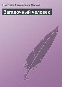 Лесков, Николай  - Загадочный человек