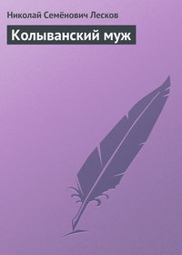 Лесков, Николай  - Колыванский муж