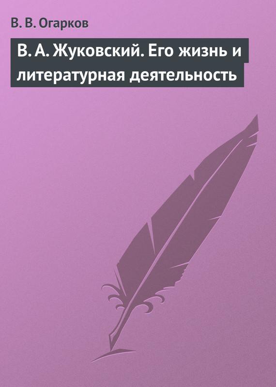 В. А. Жуковский. Его жизнь и литературная деятельность