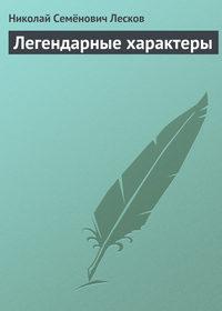 Лесков, Николай  - Легендарные характеры