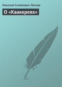 Лесков, Николай  - О «Квакереях»