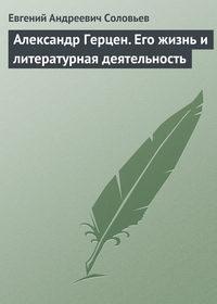 - Александр Герцен. Его жизнь и литературная деятельность