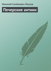 Лесков, Николай  - Печерские антики