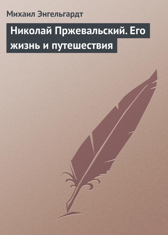 На обложке символ данного произведения 25/65/87/25658762.bin.dir/25658762.cover.jpg обложка