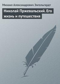 Энгельгардт, Михаил  - Николай Пржевальский. Его жизнь и путешествия