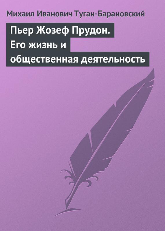 напряженная интрига в книге Михаил Иванович Туган-Барановский