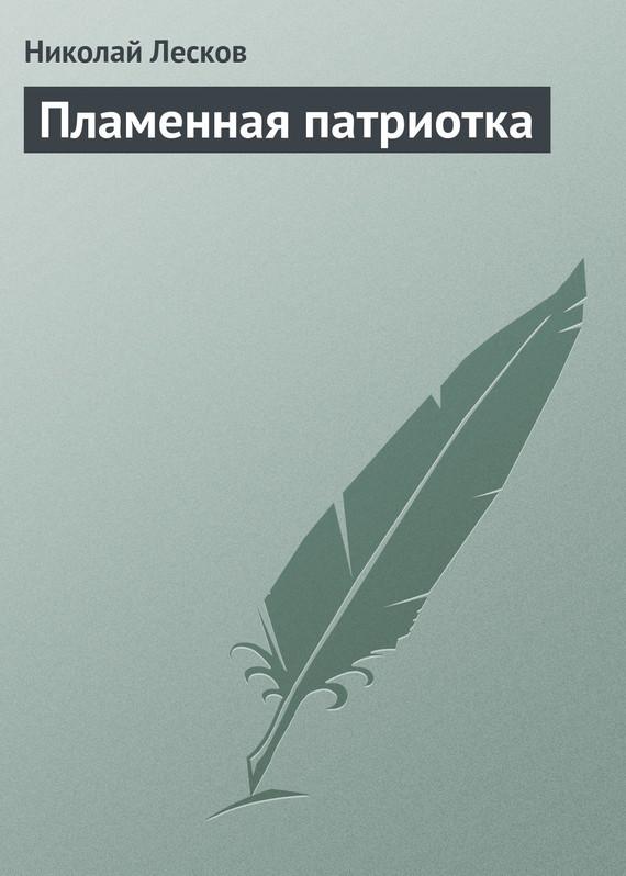 Н. С. Лесков Пламенная патриотка одна но пламенная…