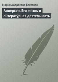 Бекетова, Мария  - Андерсен. Его жизнь и литературная деятельность