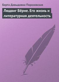 Порозовская, Берта Давыдовна  - Людвиг Бёрне. Его жизнь и литературная деятельность