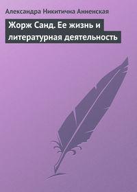 Анненская, Александра  - Жорж Санд. Ее жизнь и литературная деятельность