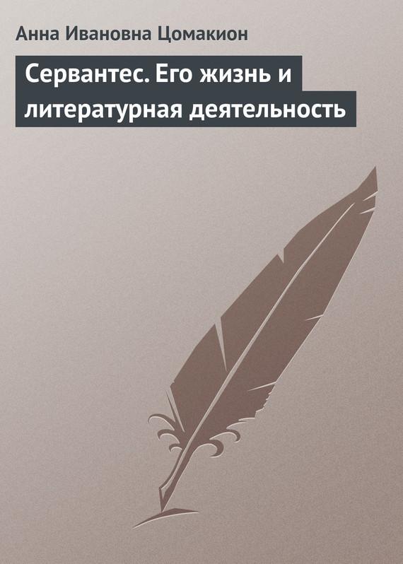 Анна Ивановна Цомакион бесплатно