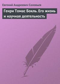 Соловьев, Евгений  - Генри Томас Бокль. Его жизнь и научная деятельность