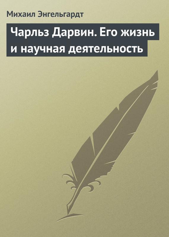 Михаил Энгельгардт