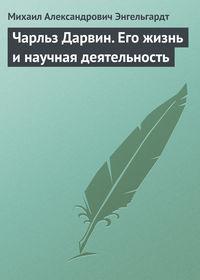 Энгельгардт, Михаил  - Чарльз Дарвин. Его жизнь и научная деятельность