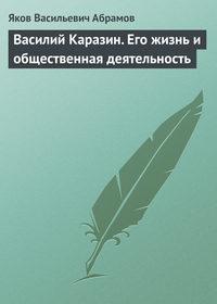 Абрамов, Яков  - Василий Каразин. Его жизнь и общественная деятельность