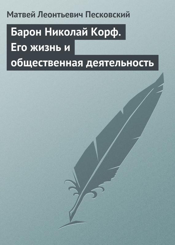 Матвей Леонтьевич Песковский