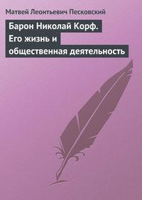 Песковский, Матвей Леонтьевич  - Барон Николай Корф. Его жизнь и общественная деятельность