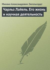 Энгельгардт, Михаил  - Чарльз Лайель. Его жизнь и научная деятельность